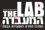 """Бар """"Лаборатория"""" в Иерусалим, Израиле"""