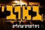 "Клуб ""Барби"" в Кфар Саба, Израиле"