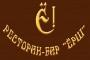 """Ресторан """"ЁРШ"""" в Бат Ям, Израиле"""