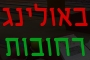 "Боулинг ""Боулинг Реховот"" в Реховот, Израиле"