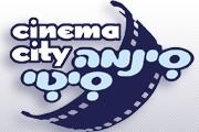 """Кинотеатр """"Синема Сити"""" в Герцелия, Израиле"""